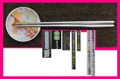 【新品】◆ステンレス箸 21cm中空タイプ:韓国料理やタイ料理等
