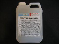 ◆�B サビトルンジャー 特殊洗剤 2L