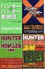 ハンター×ハンター 大研究/愛読団/秘密/謎×解 4冊