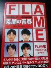 絶版【FLAME】素顔の青春・フレイム