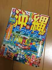 るるぶ沖縄ドライブ2015最新版メール便送料込み旅行
