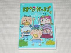 DVD★はなかっぱ 16 レンタル用
