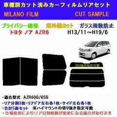 トヨタ ノア AZR6# カット済みカーフィルム