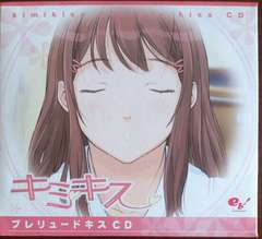 (CD)「キミキス」 プレリュードキスCD[非売品]☆ドラマCD♪