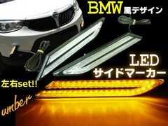 BMW風LEDデイライト・マーカー・補助ウィンカー/黄色系オレンジ