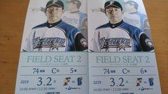 3/2 vs横浜 フィールドシート最前列通路側2枚1組