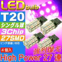 T20シングル球LEDバルブ27連ピンク4個 3ChipSMD as358-4