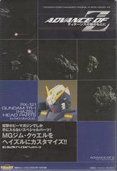 □1/100ガンダムTR−1ヘイズル ヘッドパーツ