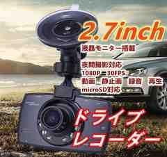 2.7インチ新型赤外線ドライブレコーダー1080P※常時録音&録画
