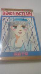 萩森千聖・きみのためにRAIN・1987年第1刷発行