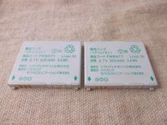 即決★中古 ソフトバンク 電池パック2個 PMBAT1(840P用)
