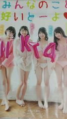 HKT48  雑誌切り抜き26ページ