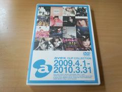 DVD「avex CLIP COLLECTION 2009.4.1-2010.3.31」安室奈美恵他★
