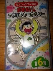【セブン限定】おそ松さんアクリルキーホルダー(十四松)