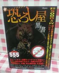 『恐ろし屋 黒ノ書』