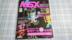Windows用 MSXマガジン 永久保存版