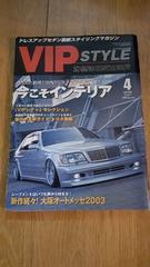 ビップスタイル vip style  2003年4月号
