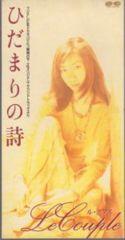 ◆8cmCDS◆Le Couple/ひだまりの詩/『ひとつ屋根の下2』挿入歌