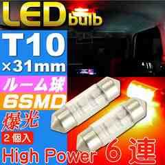 6連LEDルームランプT10X31mmレッド2個 as858-2