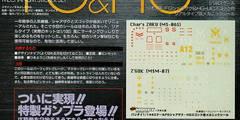 ○FGシャアザク&HGUCズゴック用メカニックシール