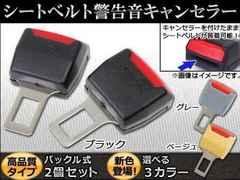 全車種対応◆シートベルトキャンセラー:2個セット黒