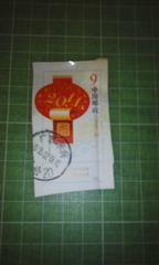 中国郵政CHINA書簡年賀切手部分深せん消印入り♪