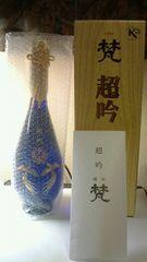 皇室献上酒「梵 超吟 大吟醸」720ml(1本) 箱入り <幻の酒>