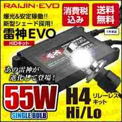 送料無料【H4ハイロー】高品質RAIJIN・EVO 1年保証 HIDキット.55W6000K