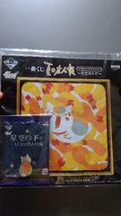新品★一番くじ「夏目友人帳」ネコハンドタオル&入浴剤セット