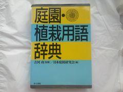 庭園・植栽用語辞典☆吉河功監修☆日本庭園研究会〔編〕
