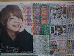 '15.10.10付Hey!Say!JUMP有岡大貴日刊スポーツ連載記事サタデージャニーズ