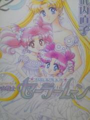 【送料無料】セーラームーン 新装版 全12巻完結セット