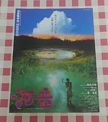 『河童』チラシ  監督:石井竜也