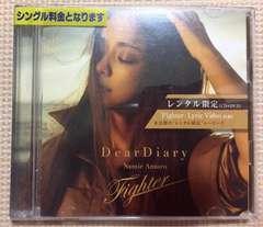 安室奈美恵 レンタル限定 Dear Diary CD&DVD