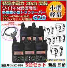 特定小電力対応 イヤホン プログラミングケーブル セット 5台