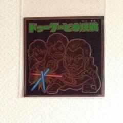 ☆ビックリマン スターウォーズ スペシャルエディション No.6