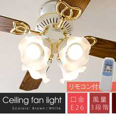 シーリングファン 天井照明 リモコン付き 空気の循環に 新品