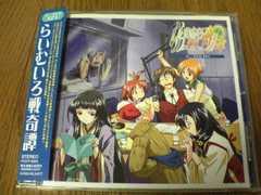 CD らいむいろ戦奇譚トークCD SP1