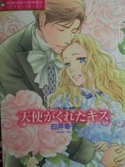 ハーモニィ★「天使がくれたキス」白井幸子