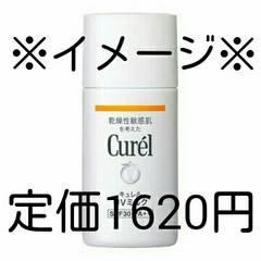 花王/キュレル☆美白UVミルク30ml[顔用/日焼け止め]定価1620円
