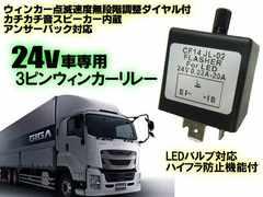 24v用/3ピンウィンカーリレー/アンサーバック対応/LED化抵抗不要