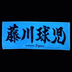 ☆【阪神タイガース】藤川球児 フェイスタオル