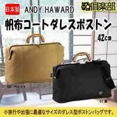 ANDY HAWARD☆帆布コートダレスボストンバッグ 国産 黒 送料無