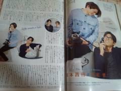 坂本昌行三宅健堂本光一TV navi2016年3月号
