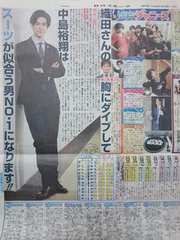 '18.9.29Hey!say!JUMP中島裕翔 日刊スポーツ連載記事サタデージャニーズ