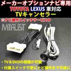 テレビキット ナビコントロール レクサス メーカーオプションナビ GS350 GS460対応 エムトラ