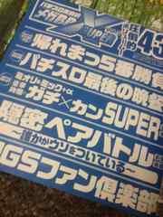 パチスロ実戦術メガBB SUPER X Vol.5 付録DVD