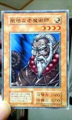 遊戯王【光厳格な老魔術師】