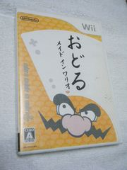 おどるメイドインワリオ(Wii用ソフト)