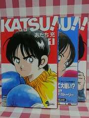 『KATSU!�@〜�B』 あだち充